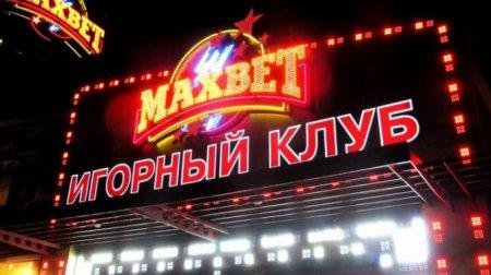 Максбетсслот или От чего зависит выигрыш в казино